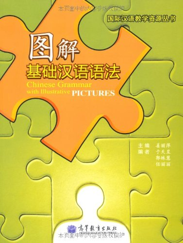 Chinese Grammar with Illustrative Pictures