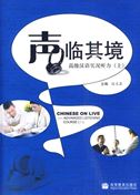 Chinese on Live: Advanced Listening Course vol.1