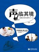 Chinese on Live: Advanced Listening Course vol.2
