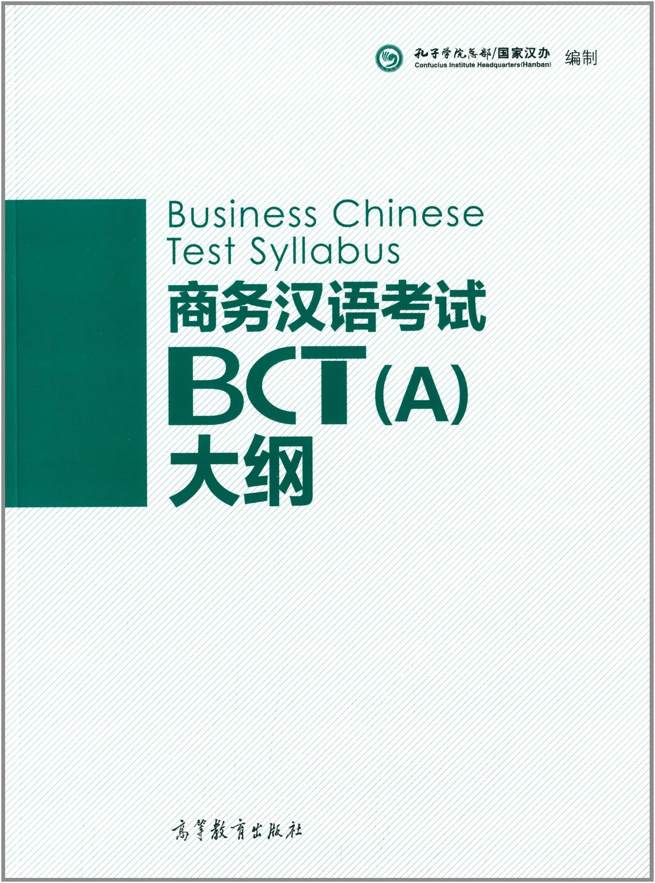 Business Chinese Test (A) - Syllabus