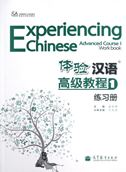 Experiencing Chinese: Advanced Course vol.1 - Workbook