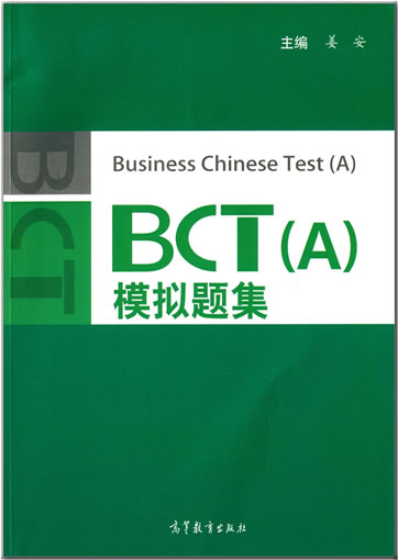 Business Chinese Test (A) - Mock Paper