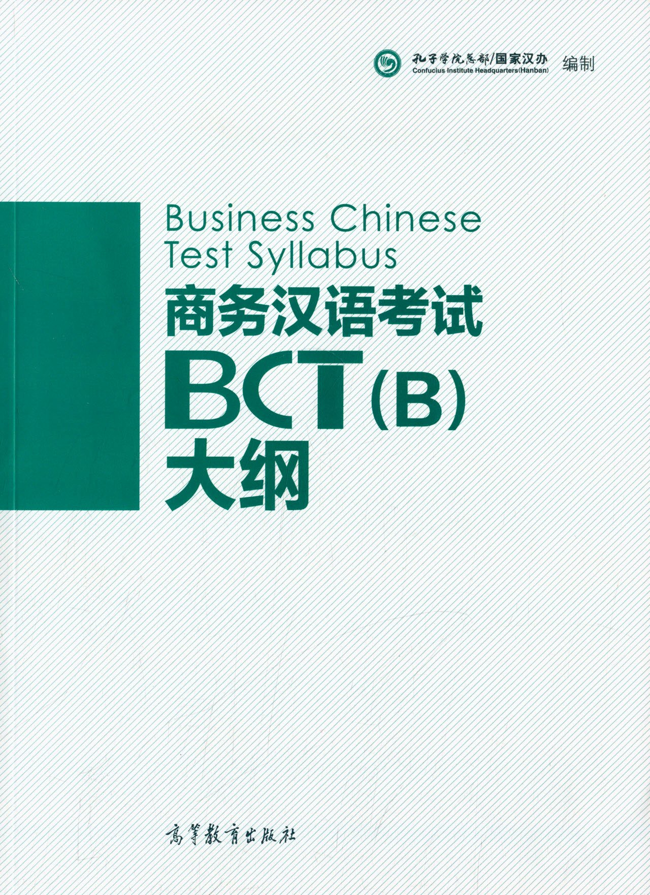 Business Chinese Test (B) - Syllabus