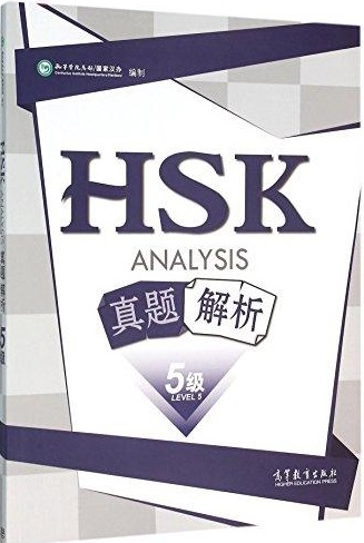 HSK Analysis Level 5