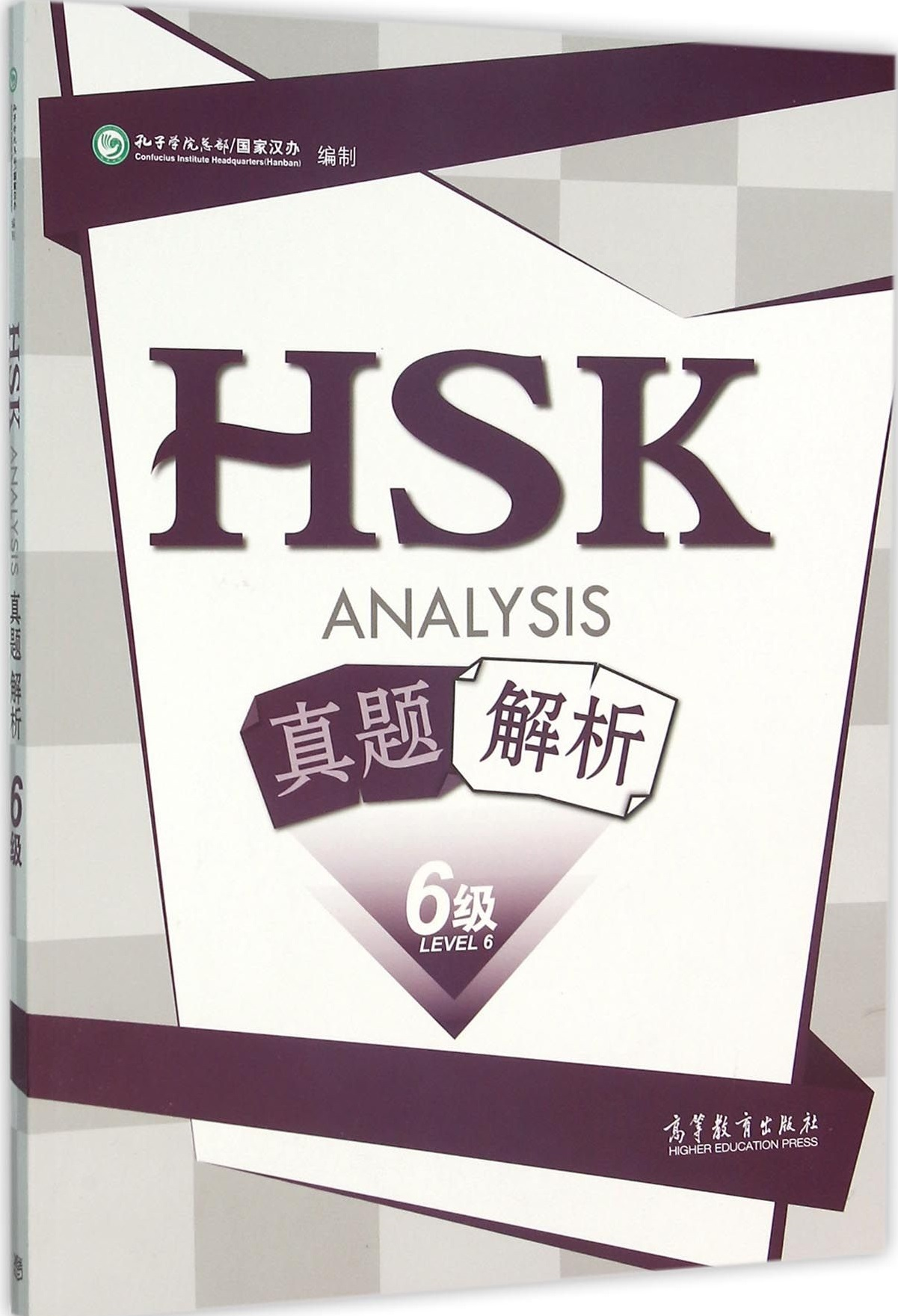 HSK Analysis Level 6