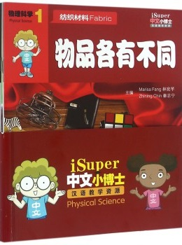 Physical Science - iSuper Science Books Level 1