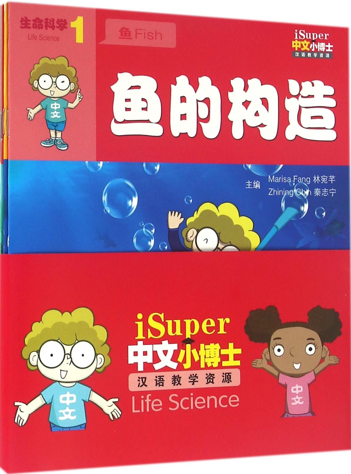 Life Science - iSuper Science Books Level 1