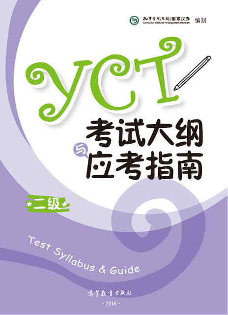 YCT Test Syllabus & Guide Level 2