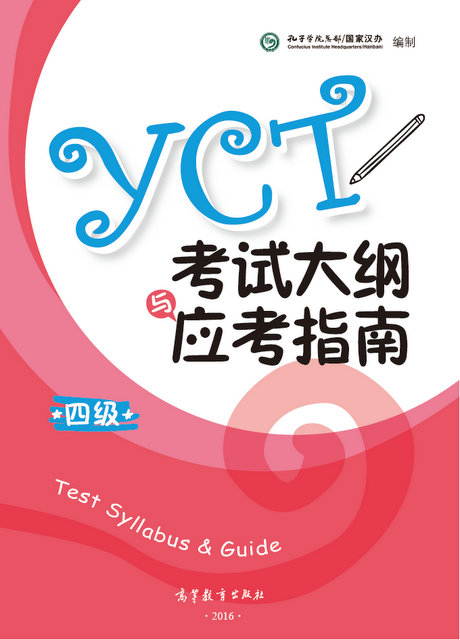 YCT Test Syllabus & Guide Level 4