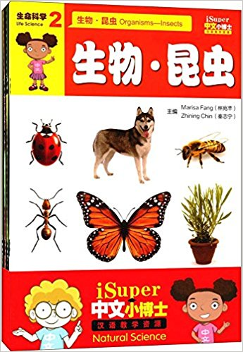 Life Science - iSuper Science Books Level 2