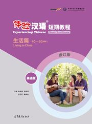 Experiencing Chinese Short-Term Course - Living in China
