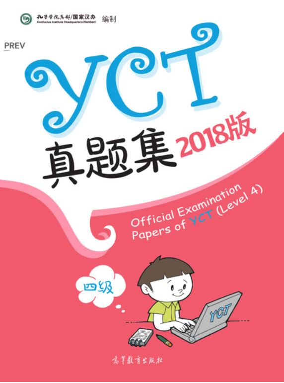 Official Examination Papers of YCT Level 4