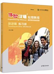 Experiencing Chinese - Travelling in China (Workbook)