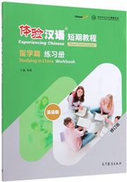 Experiencing Chinese - Study in China (Workbook)