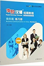 Experiencing Chinese - Business Communication in China (Workbook)