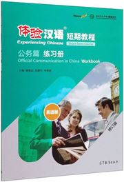 Experiencing Chinese - Official Communication in China (Workbook)