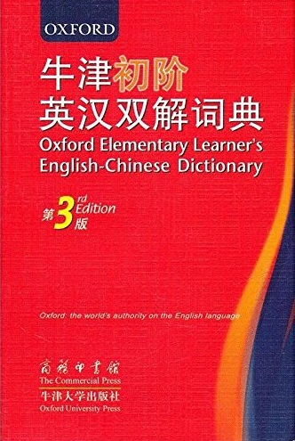 Oxford Elementary Learner's English-Chinese Dictionary