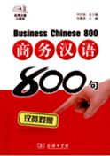 Business Chinese 800