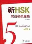 HSK Simulated Test - Level 5