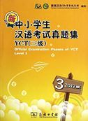 Official Examination Papers of YCT - Level 3