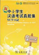 Official Examination Papers of YCT Speaking