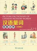 Picture Dictionary of Chinese Measure Words