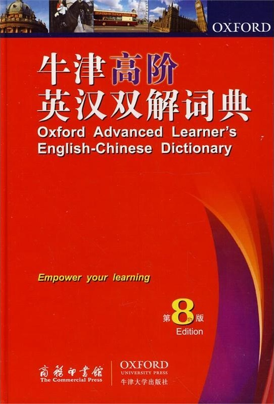 Oxford Advanced Learner's English-Chinese Dictionary (8th ed.)