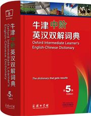Oxford Intermediate Learner's English-Chinese Dictionary