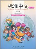 Standard Chinese vol.3 - Textbook