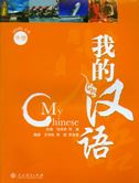 My Chinese vol.2  (Level 4-6)
