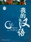 My Chinese vol.3  (Level 7-9)
