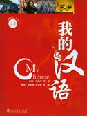 My Chinese vol.1 (Level 1-3)