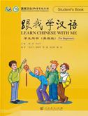 Learn Chinese with Me (For Beginners) - Student's Book