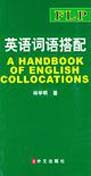 A handbook of English Collocations