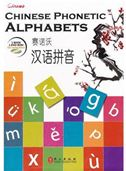 Chinese Phonetic Alphabets