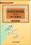 Practical Chinese Grammar with answers to exercises
