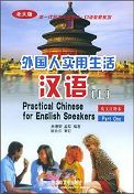 Practical Chinese for English Speakers vol.1