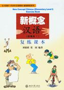 New Concept Chinese - Elementary vol.1 - Exercise Book