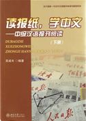 Reading Newspaper, Learning Chinese Intermediate vol.2