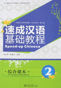 Speed-up Chinese: An Integrated Textbook vol.2