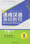 Speed-up Chinese: An Integrated Textbook vol.1