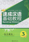 Speed-up Chinese: An Integrated Textbook vol.3