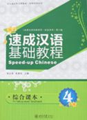 Speed-up Chinese: An Integrated Textbook vol.4
