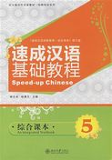 Speed-up Chinese: An Integrated Textbook vol.5