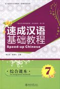 Speed-up Chinese: An Integrated Textbook vol.7