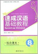 Speed-up Chinese: An Integrated Textbook vol.8