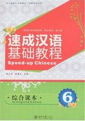 Speed-up Chinese: An Integrated Textbook vol.6