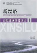 New Silk Road Business Chinese Advanced vol.1