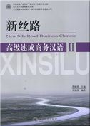New Silk Road Business Chinese Advanced vol.2