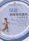 Intensive Elementary Chinese Course - Listening and Speaking vol.2